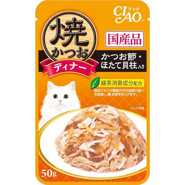 (まとめ)CIAO 焼かつおディナー かつお節・ほたて貝柱入り 50g (ペット用品・猫フード)【×96セット】【日時指定不可】