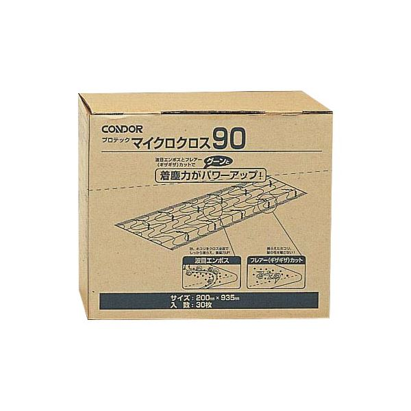 山崎産業 マイクロクロス90 200×935mm C75-15-090X-MB 1パック(30枚) 【×10セット】【日時指定不可】