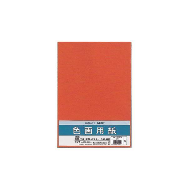 (まとめ) マルアイ 色画用紙 八ツ切 ちゃPエ-N83S 1パック(10枚) 【×50セット】【日時指定不可】