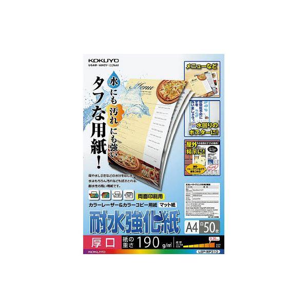 (まとめ) コクヨカラーレーザー&カラーコピー用紙(耐水強化紙) A4 厚口 LBP-WP310 1冊(50枚) 【×5セット】【日時指定不可】