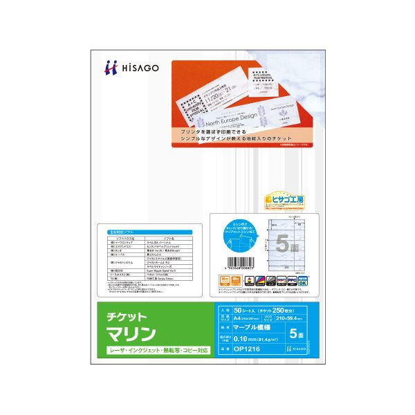 (まとめ) ヒサゴ チケット A4 5面/マリンOP1216 1冊(50シート) 【×10セット】【日時指定不可】