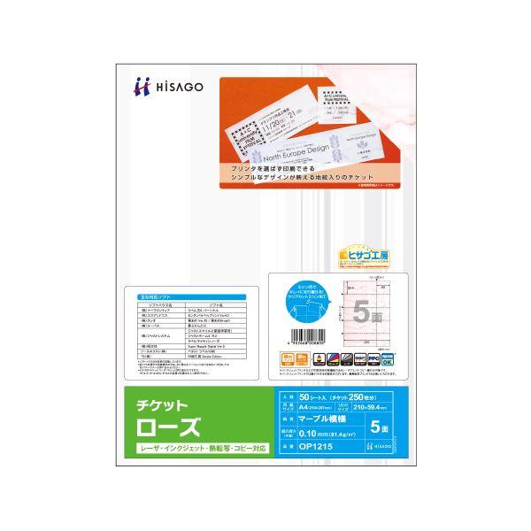 (まとめ) ヒサゴ チケット A4 5面/ローズOP1215 1冊(50シート) 【×10セット】【日時指定不可】