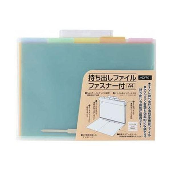 (まとめ)ハピラ 持ち出しファイル ファスナー付A4 MDFF01 1セット(20冊)【×3セット】【日時指定不可】