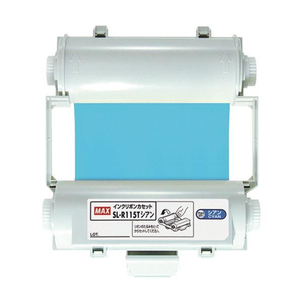 (まとめ)マックス ビーポップ 100タイププロセスカラー用インクリボン 55m シアン SL-R115T 1個【×3セット】【日時指定不可】