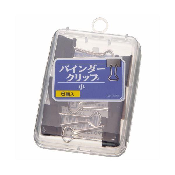 (まとめ) ライオン事務器 バインダークリップ 小口幅19mm CS-P32 1ケース(6個) 【×50セット】【日時指定不可】