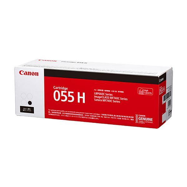 【純正品】CANON 3020C003 トナーカートリッジ055Hブラック【日時指定不可】