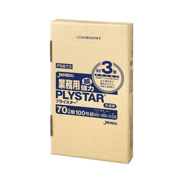 (まとめ) ジャパックス 3層ゴミ袋プライスター 半透明 70L BOXタイプ PSB73 1箱(100枚) 【×5セット】【日時指定不可】