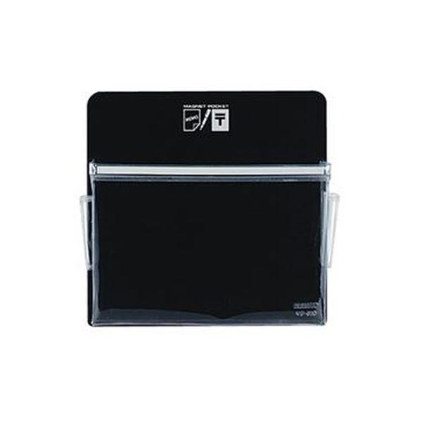 (まとめ)コクヨ マグネットポケット ハガキヨコ165×165mm 黒 マク-510ND 1セット(6個)【×3セット】【日時指定不可】