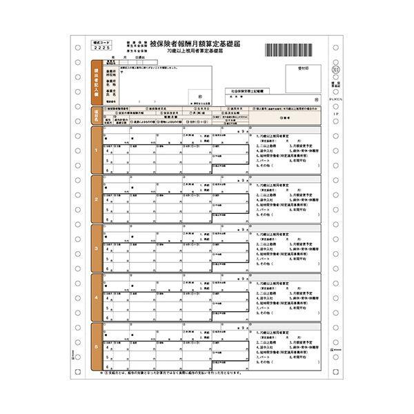 (まとめ) ヒサゴ 健保算定基礎届 (単式)9_1/4×11_2/3インチ OP311 1箱(100セット) 【×10セット】【日時指定不可】