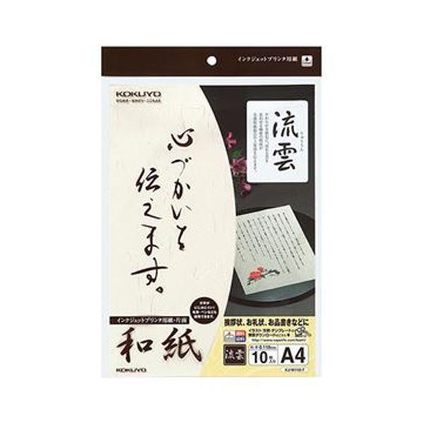(まとめ)コクヨ インクジェットプリンタ用紙 和紙A4 流雲柄 KJ-W110-7 1冊(10枚)【×20セット】【日時指定不可】