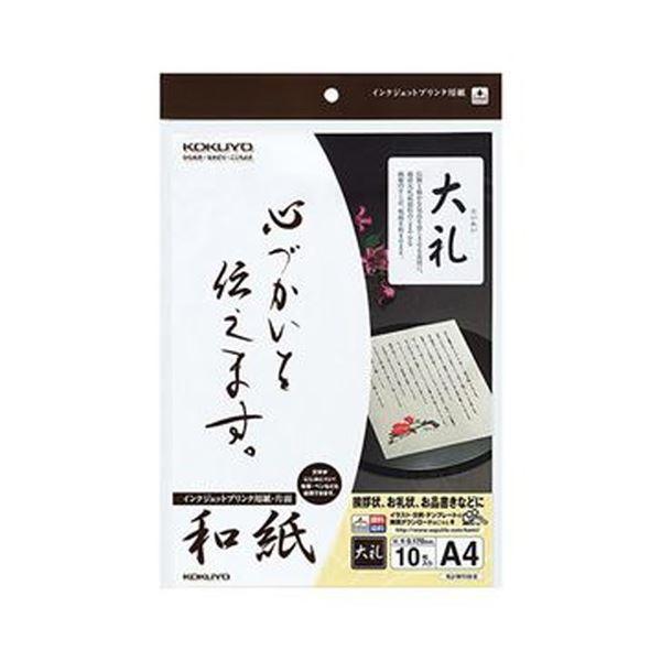 (まとめ)コクヨ インクジェットプリンタ用紙 和紙A4 大礼柄 KJ-W110-6 1冊(10枚)【×20セット】【日時指定不可】