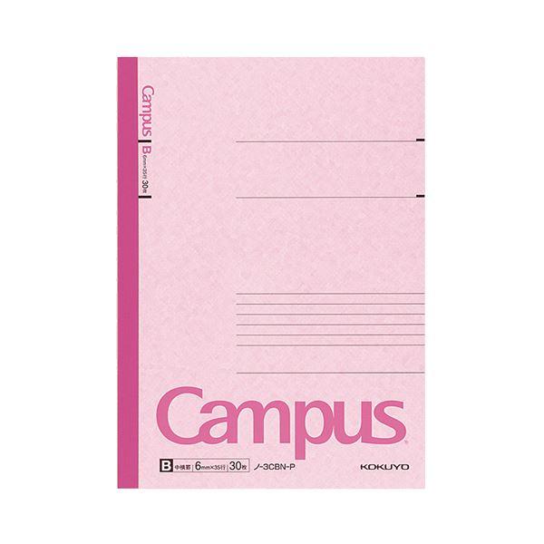 (まとめ) コクヨ キャンパスノート(カラー表紙) セミB5 B罫 30枚 ピンク ノ-3CB-P 1冊 【×100セット】【日時指定不可】