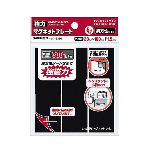 コクヨ 強力マグネットプレート(片面・粘着剤付)30×100×1.5mm マク-S380 1セット(60枚:6枚×10パック)【日時指定不可】