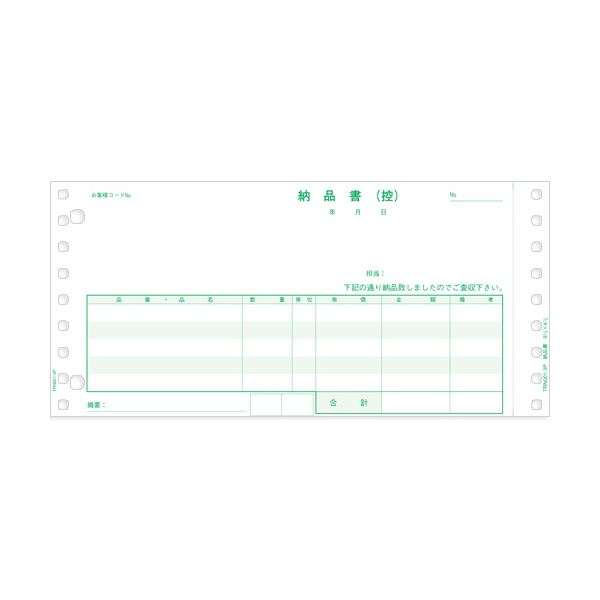 (まとめ) TANOSEE 納品書(連続伝票) 9.5×4.5インチ 3枚複写 1箱(500組) 【×5セット】【日時指定不可】