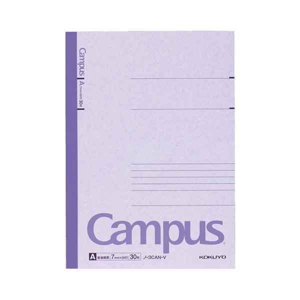 (まとめ) コクヨ キャンパスノート(カラー表紙) セミB5 A罫 30枚 紫 ノ-3CAN-V 1冊 【×100セット】【日時指定不可】