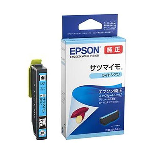 (まとめ)エプソン インクカートリッジ サツマイモライトシアン SAT-LC 1個【×10セット】【日時指定不可】