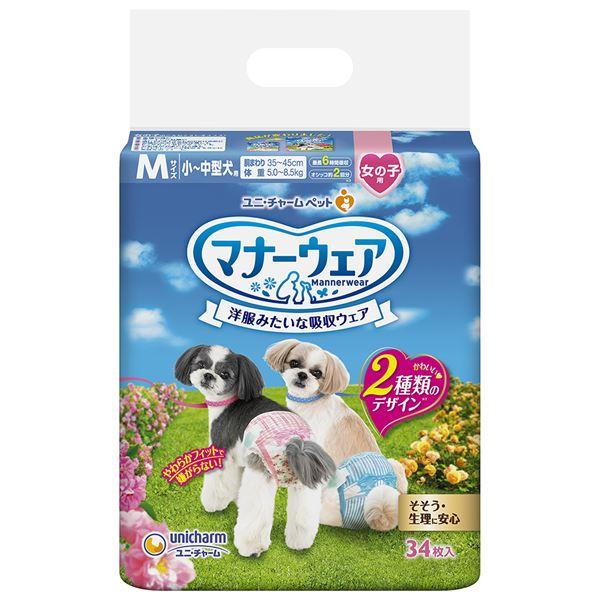 (まとめ)マナーウェア 女の子用 Mサイズ 小~中型犬用 ピンクリボン・青リボン 34枚 (ペット用品)【×8セット】【日時指定不可】