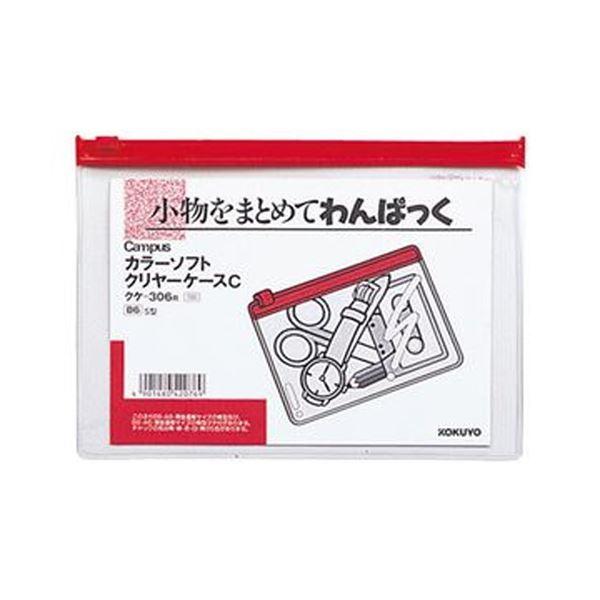 (まとめ)コクヨ キャンパスカラーソフトクリヤーケースC B6ヨコ 赤 クケ-306R 1セット(20枚)【×3セット】【日時指定不可】