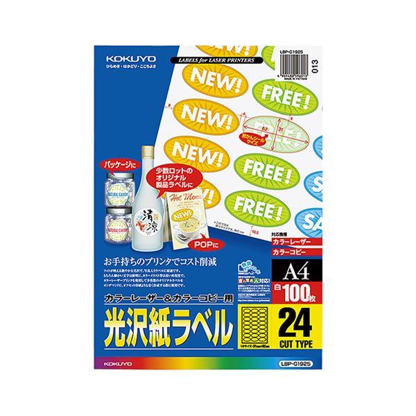 (まとめ)コクヨ カラーレーザー&カラーコピー用光沢紙ラベル A4 24面 62×31mm (封かんシール用・楕円型) LBP-G1925 1冊(100シート)【×3セット】【日時指定不可】