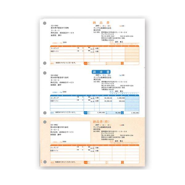 ソリマチ 販売王専用用紙 納品書AA4タテ SR330 1箱(500枚)【日時指定不可】