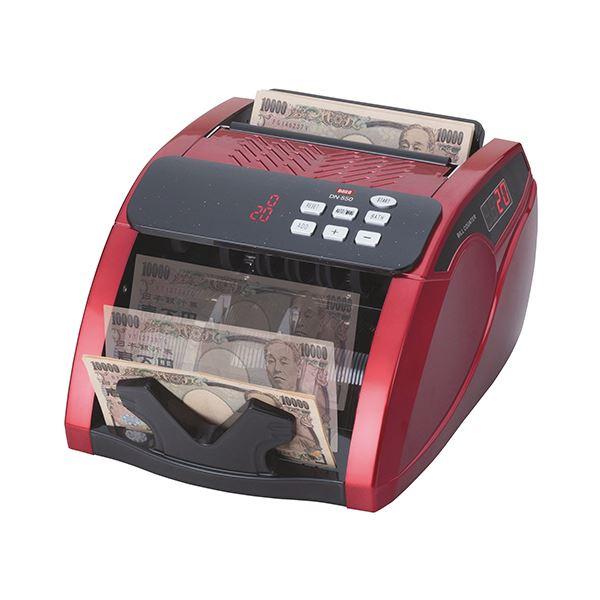 ダイト 紙幣計数機 クリスタルレッドDN-550 1台【日時指定不可】