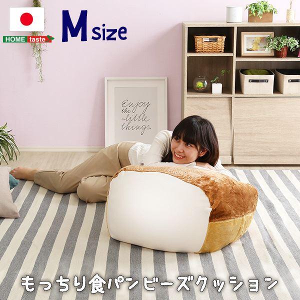 もっちり食パン ビーズクッション/フロアチェア 【Mサイズ ベージュ】 幅54cm 日本製 〔リビング〕【代引不可】【日時指定不可】