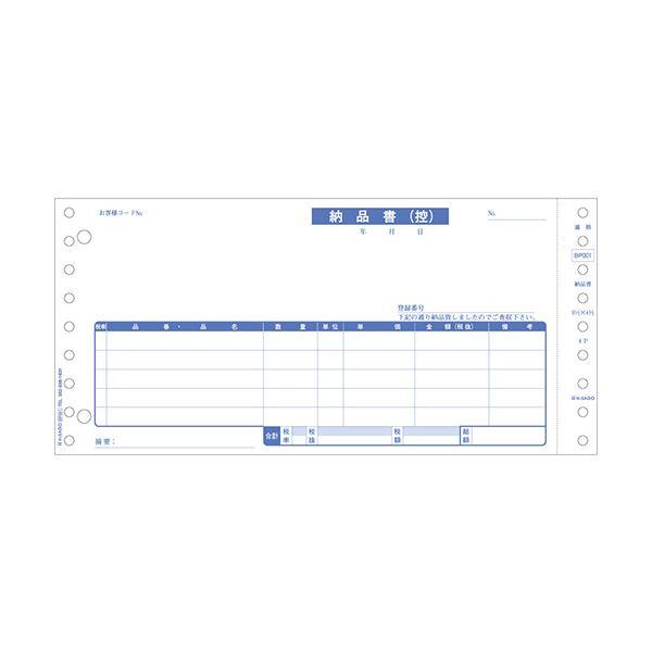 ヒサゴ 納品書 インボイス対応9_1/2×4_1/2インチ 4P BP001 1箱(500組)【日時指定不可】