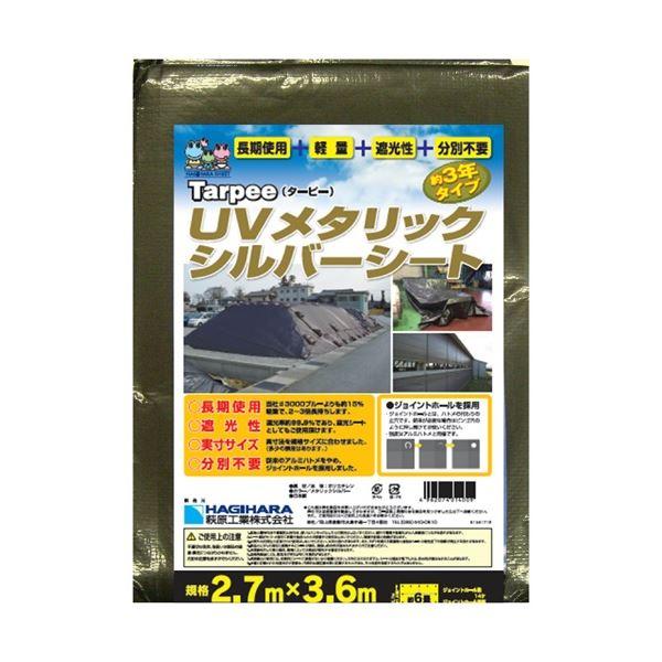 (まとめ)萩原工業 UVメタリックシルバーシート 2.7m×3.6m【×10セット】【日時指定不可】