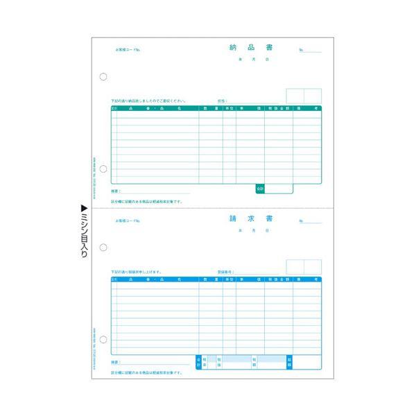 ヒサゴ 納品書 インボイス対応 A4タテ2面 BP1410 1箱(500枚)【日時指定不可】