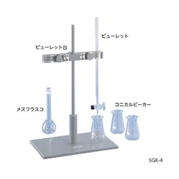 中和滴定実験セット SGK-4【日時指定不可】