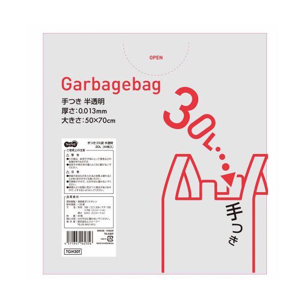 (まとめ) TANOSEE 手つきゴミ袋 半透明 30L 1パック(50枚) 【×30セット】【日時指定不可】