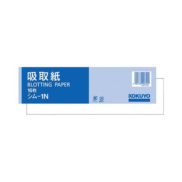 (まとめ) コクヨ 吸取紙 外寸法60×227mmシム-1N 1冊(16枚) 【×100セット】【日時指定不可】