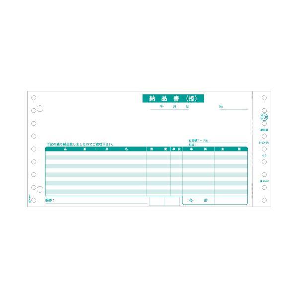 ヒサゴ 納品書(請求)10×4_1/2インチ 3P GB550-3S 1セット(250組)【日時指定不可】