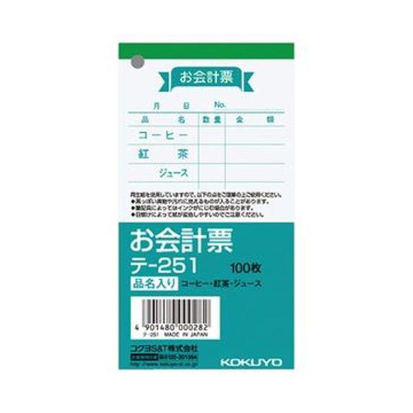 (まとめ)コクヨ お会計票(品名入)125×66mm 100枚 テ-251 1セット(20冊)【×5セット】【日時指定不可】