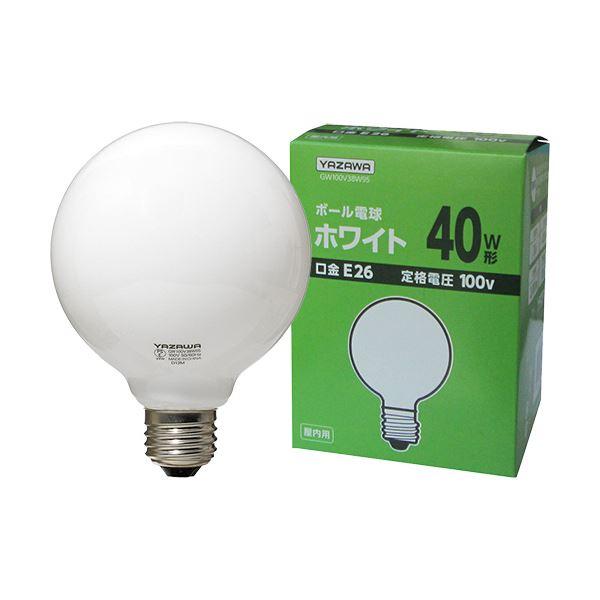 ボール電球 40W形 ホワイト 【×10セット】【日時指定不可】