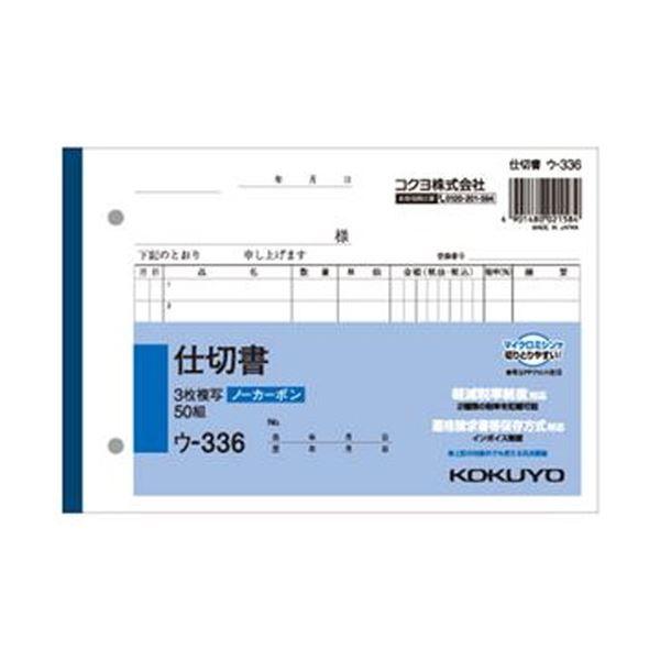(まとめ)コクヨ NC複写簿(ノーカーボン)3枚仕切書 B6ヨコ型 7行 50組 ウ-336 1セット(5冊)【×5セット】【日時指定不可】