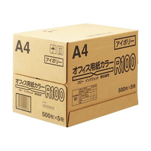 (まとめ) オフィス用紙カラーR100 A4アイボリー 1箱(2500枚:500枚×5冊) 【×5セット】【日時指定不可】
