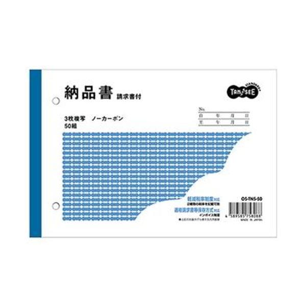 (まとめ)TANOSEE 納品書(請求書付)B6ヨコ型 3枚複写 ノーカーボン 50組 1セット(10冊)【×5セット】【日時指定不可】