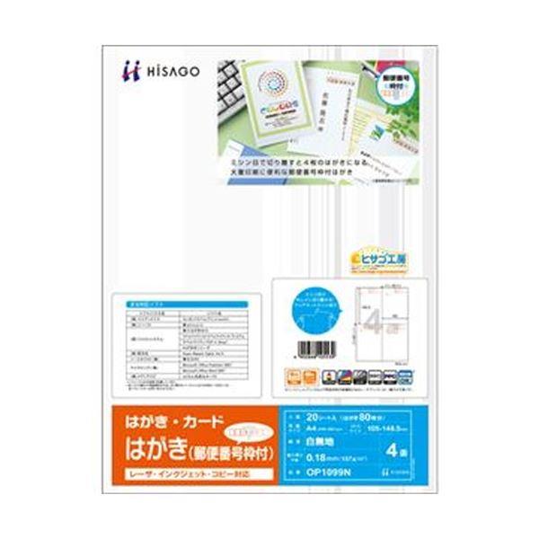 (まとめ) ヒサゴ はがき 郵便番号枠付 A4 4面 GB1099N 1冊(200シート) 【×5セット】【日時指定不可】