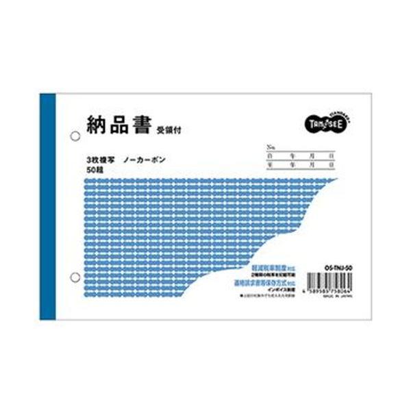 (まとめ)TANOSEE 納品書(受領付)B6ヨコ型 3枚複写 ノーカーボン 50組 1セット(10冊)【×5セット】【日時指定不可】