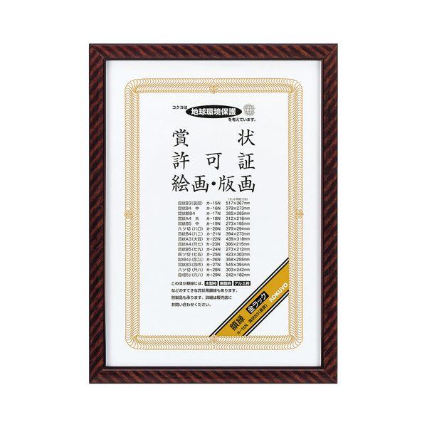 (まとめ) コクヨ 賞状額縁(金ラック)B3(褒賞) カ-15N 1枚 【×10セット】【日時指定不可】