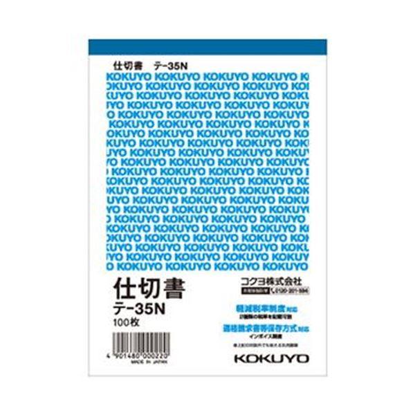 (まとめ)コクヨ 仕切書 A6タテ 100枚テ-35N 1セット(20冊)【×5セット】【日時指定不可】