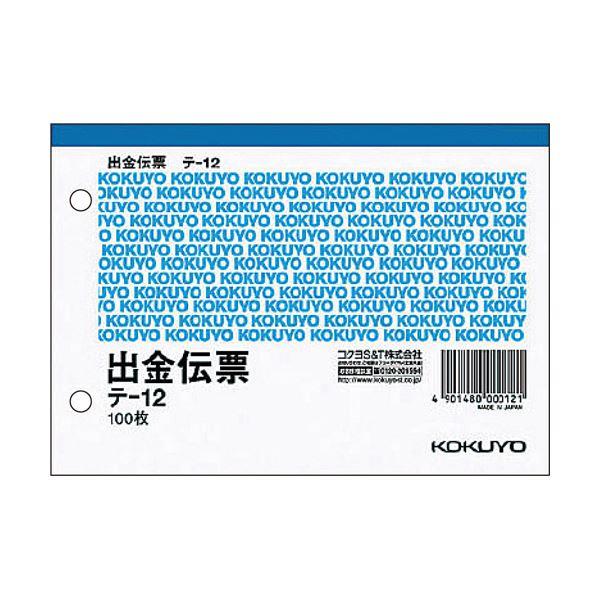 (まとめ) コクヨ 出金伝票 A6ヨコ型 白上質紙100枚 テ-12 1冊 【×100セット】【日時指定不可】