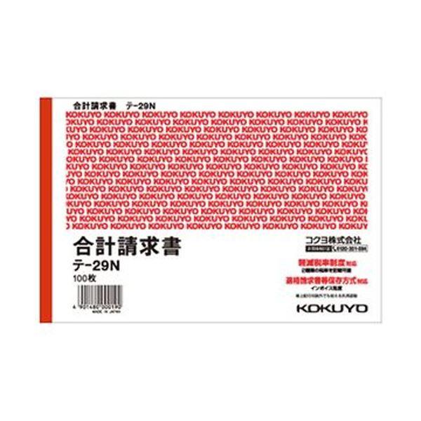 (まとめ)コクヨ 合計請求書 B6ヨコ型 色上質紙100枚 テ-29N 1セット(10冊)【×5セット】【日時指定不可】
