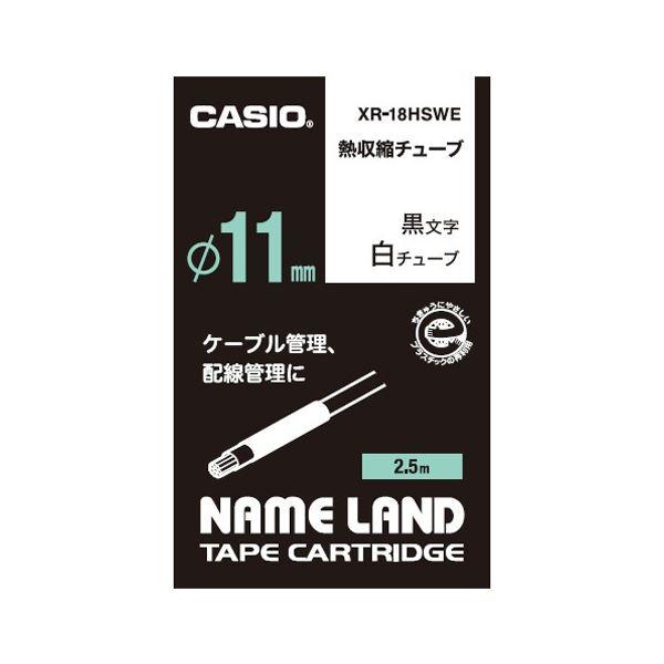 (まとめ)カシオ計算機 熱収縮チューブ XR-18HSWE【×30セット】【日時指定不可】