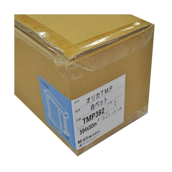 桜井 オリカTMP 白PETフィルム594mm×50m 3インチコア TMP392 1本【日時指定不可】