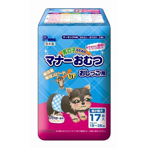 (まとめ)男の子のためのマナーおむつ 超小型犬用17枚(ペット用品)【×12セット】【日時指定不可】