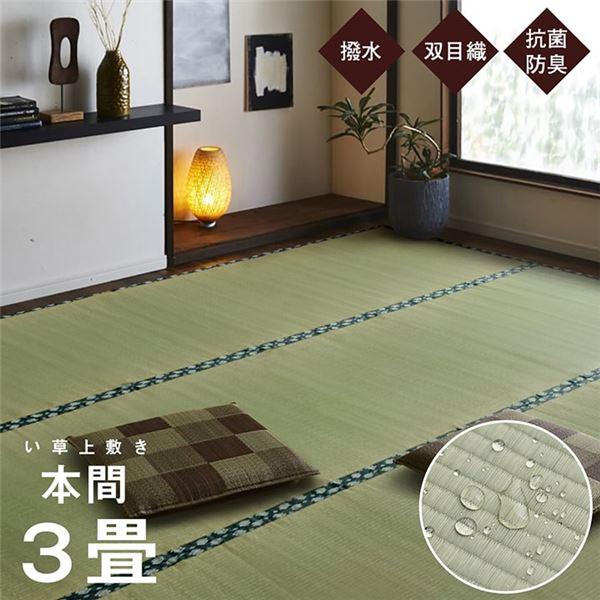 純国産 い草 上敷き はっ水 カーペット 双目織 本間3畳 (約191×286cm)【日時指定不可】