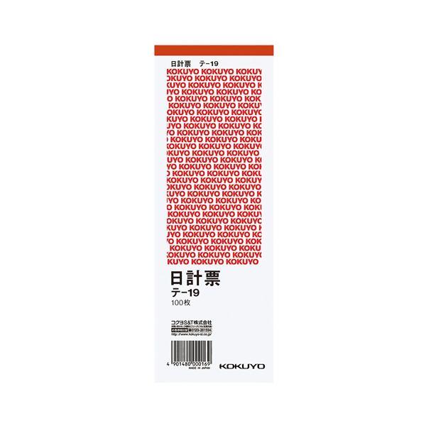 (まとめ) コクヨ 日計票(赤刷り) 別寸タテ型 白上質紙 100枚 テ-19 1セット(10冊) 【×10セット】【日時指定不可】