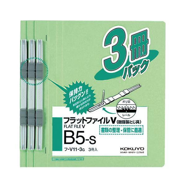 (まとめ) コクヨフラットファイルV(樹脂製とじ具) B5タテ 150枚収容 背幅18mm 緑 フ-V11-3G1パック(3冊) 【×50セット】【日時指定不可】
